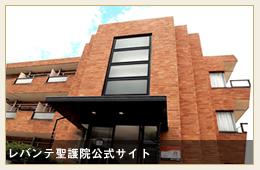 レバンテ聖護院公式サイト