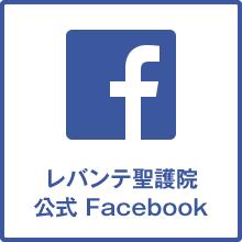 レバンテ聖護院 公式facebookページ