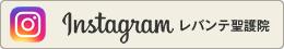 レバンテ聖護院 公式Instagram