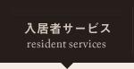 入居者サービス