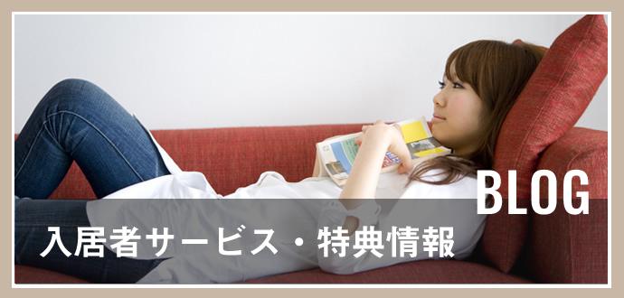 ブログ:入居者サービス・特典情報