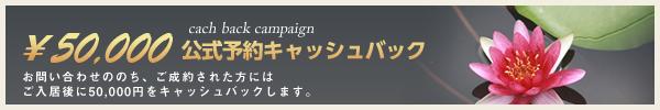 ¥50,000 キャッシュバック! サイトからお問い合わせののち、ご成約された方にはご入居後に50,000円キャッシュバックします。