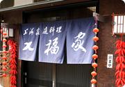 上海家庭料理 七福家
