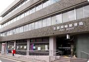 岡崎郵便局・ゆうちょ銀行