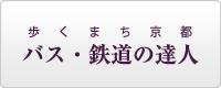 歩くまち京都 バス・鉄道の達人
